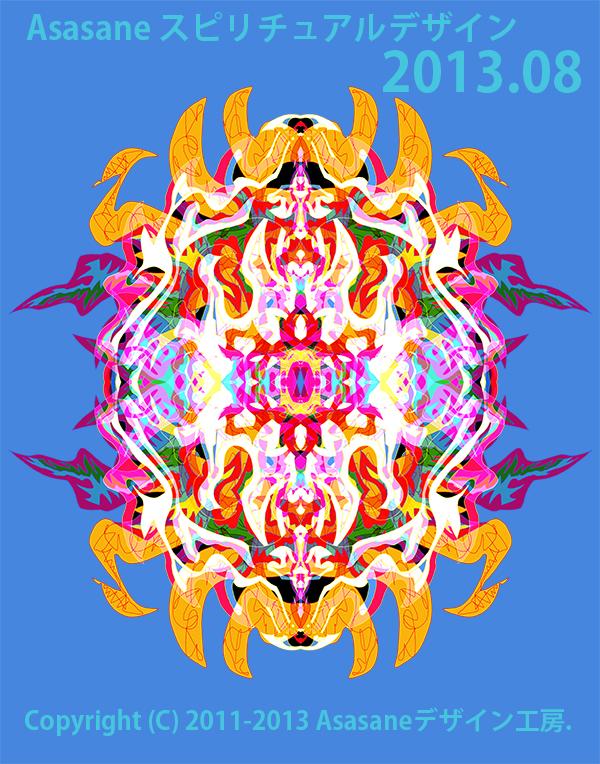 201308_4spi