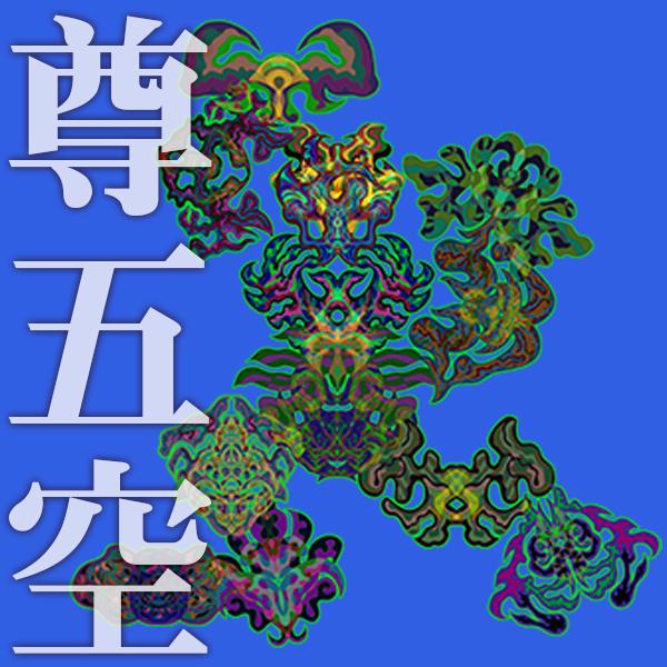 songokuu002