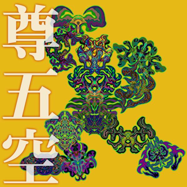 songokuu003