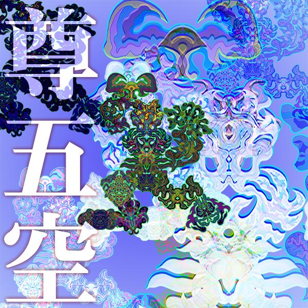 songokuu006