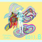 2011年8月のAsasaneの絵(8)!