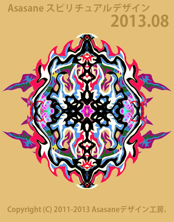 201308_2spi
