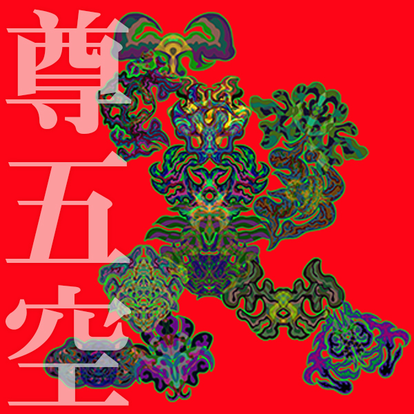 songokuu001