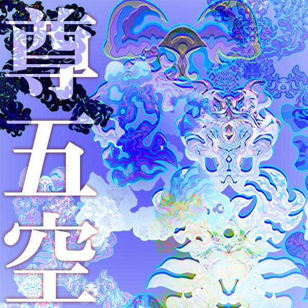 songokuu004