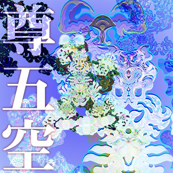 songokuu007